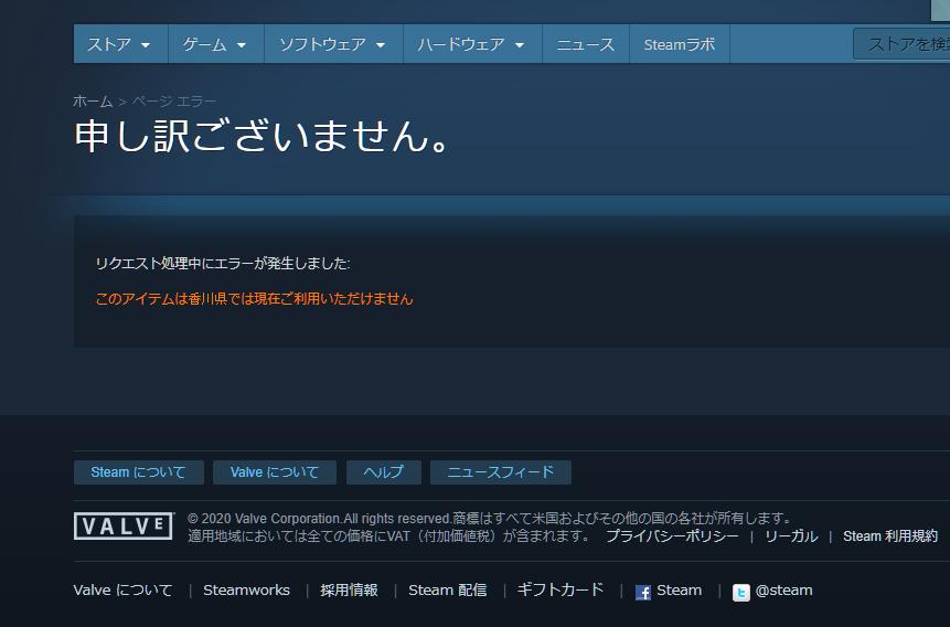 3vWNdqL - 【悲報】香川県さん、ゲーム規制条例で自演してた事がバレてしまい証拠隠滅し始める