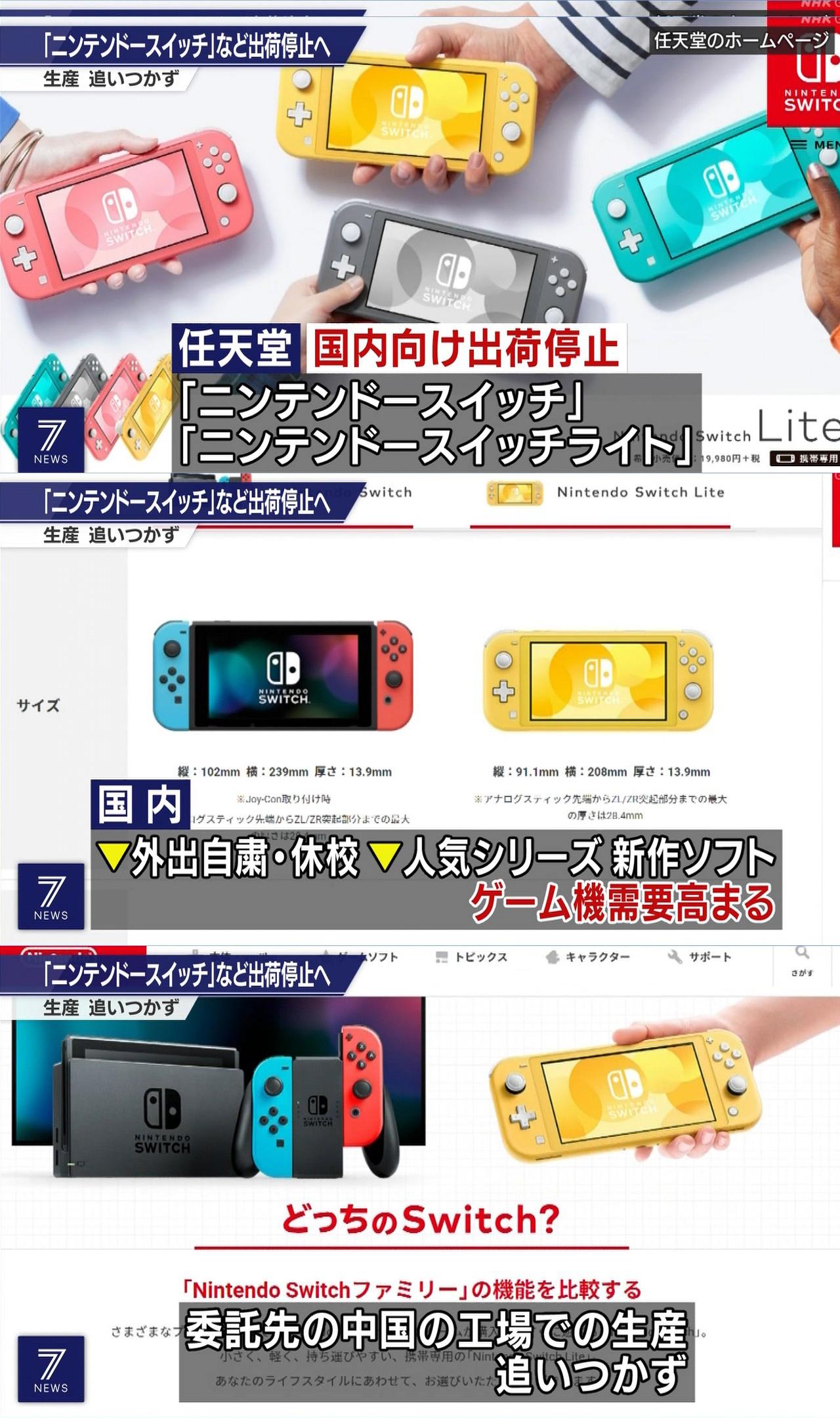 3yTmDUC - 【速報】NHKでNintendo Switchの出荷停止のニュース