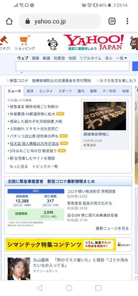4 13 - 【悲報】ニンテンドースイッチ、個人情報16万件流出