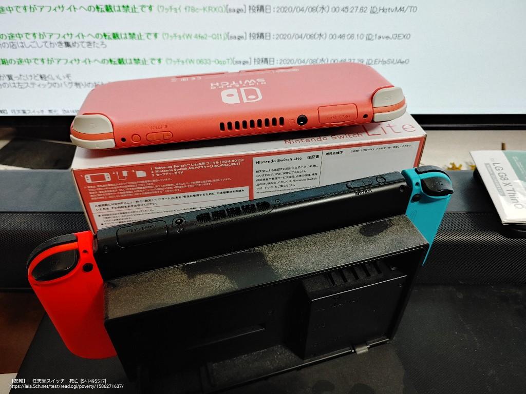 4 5 - 【悲報】Switch本体、コロナの影響で価格がとんでもなく上昇してしまう、それでもバカ売れ中