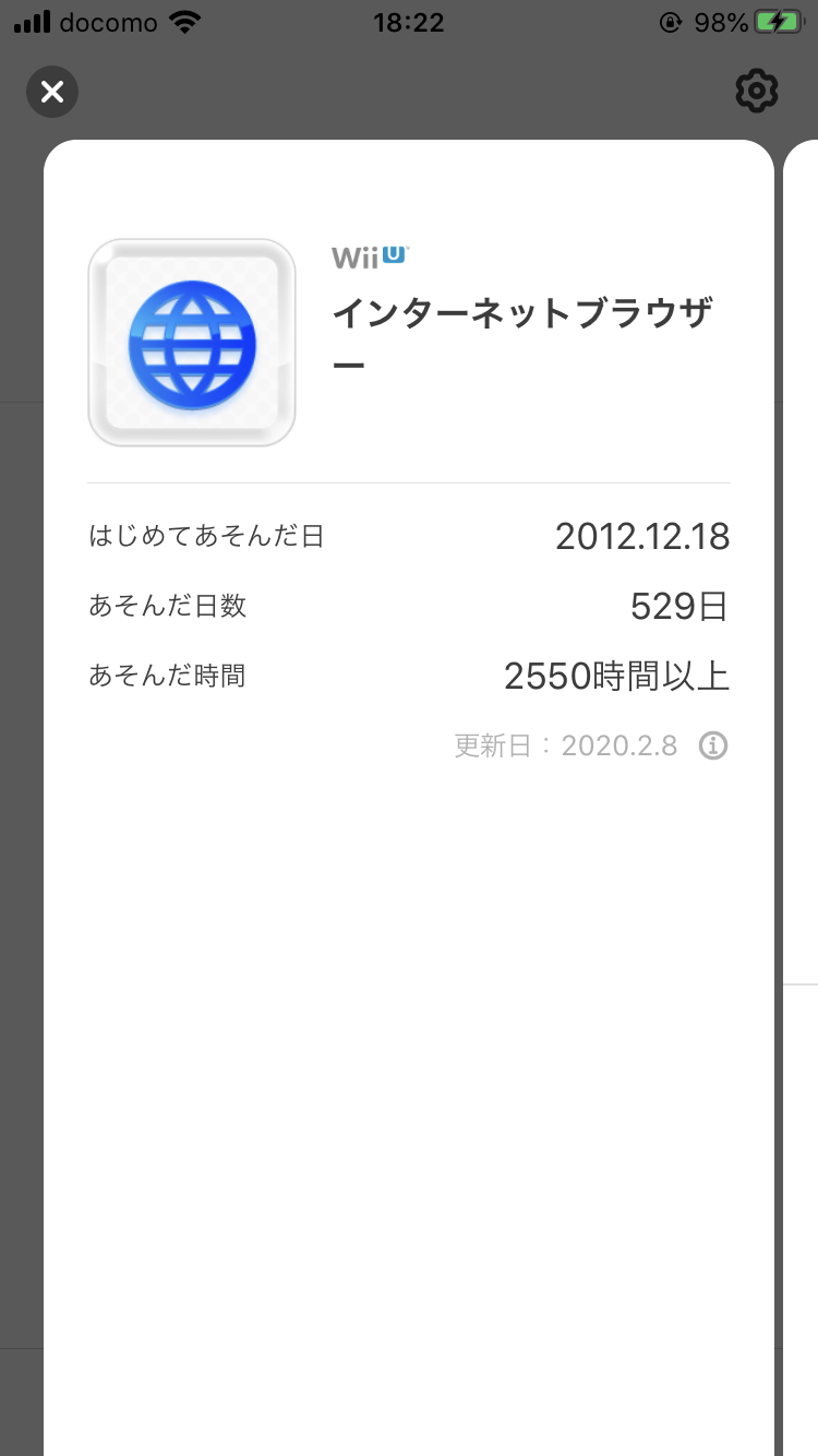 51EpwY8 - 【朗報】My Nintendoアプリのゲリラ配信開始 超便利な模様