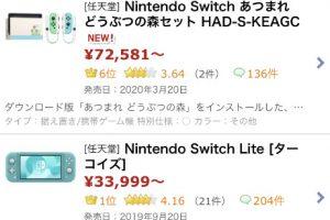6 3 300x200 - 【悲報】Switch本体、コロナの影響で価格がとんでもなく上昇してしまう、それでもバカ売れ中