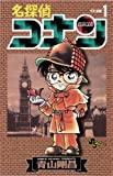 61PjgLiRoFL. SL160  - 少年サンデー歴代最高漫画ランキングが発表される、感想ヨロ