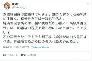6bNbwcr 300x200 - 【悲報】安倍晋三を批判しただけでコエテク社長降格