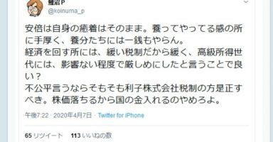 6bNbwcr 384x200 - 【悲報】安倍晋三を批判しただけでコエテク社長降格