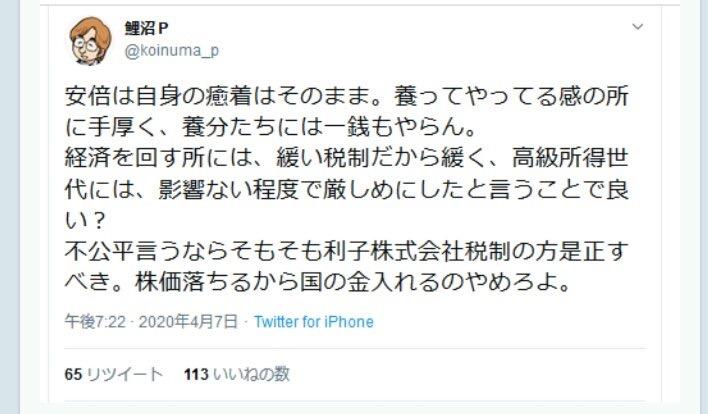 6bNbwcr - 【悲報】安倍晋三を批判しただけでコエテク社長降格