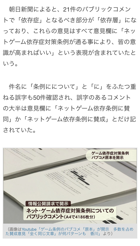 6rHAlCU - 【悲報】香川県さん、ゲーム規制条例で自演してた事がバレてしまい証拠隠滅し始める