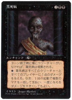7 1 - MTG新カード 「死のコロナビーム、スペースゴジラ」 削除、変更へ