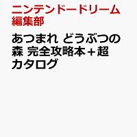9784198651015 200x200 - Switch『あつまれ どうぶつの森』攻略本のページ数は1216ページ!辞書並のページ数になってしまう