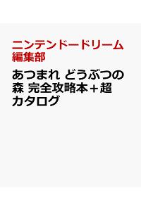 9784198651015 - Switch『あつまれ どうぶつの森』攻略本のページ数は1216ページ!辞書並のページ数になってしまう