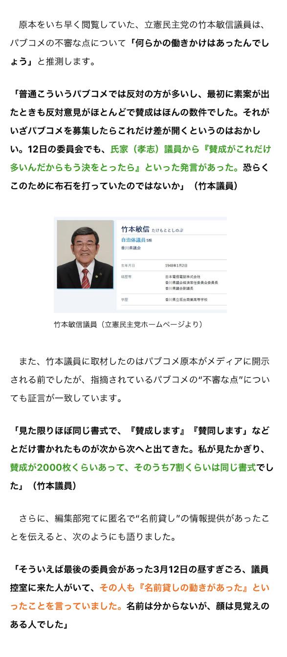 9ebnBWI - 【悲報】香川県さん、ゲーム規制条例で自演してた事がバレてしまい証拠隠滅し始める