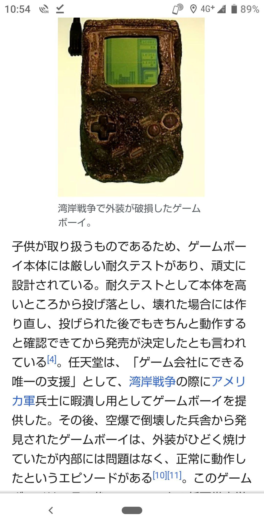 CjXkY5f - 【速報】ゲームボーイ本日発売 12,500円(税込)