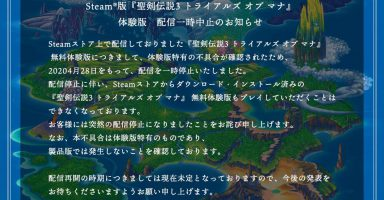 EWqC5qZUMAYXcMs 384x200 - 聖剣伝説3リメイク 評判が良すぎて家ゲーRPG板の勢いが止まらない