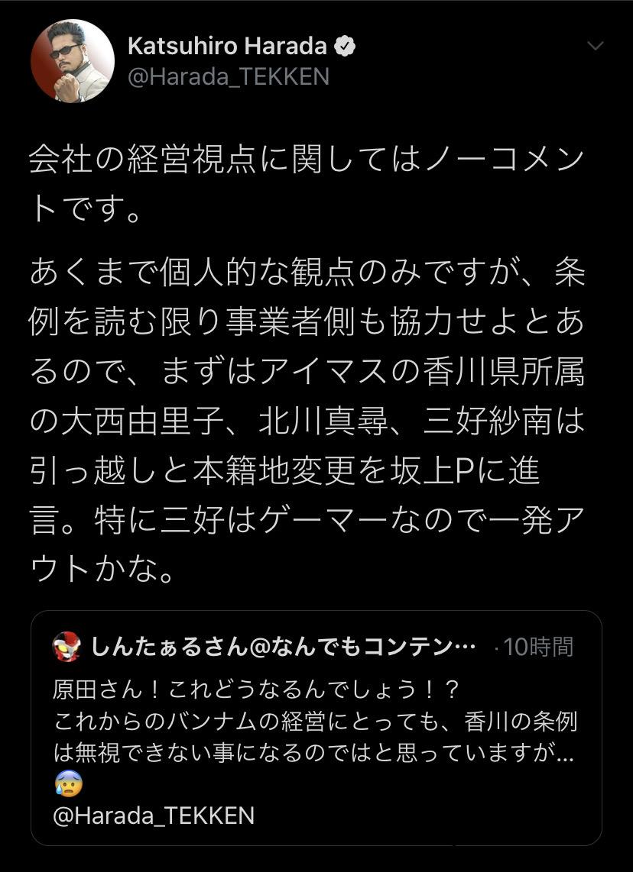 FQ0WCEP - 【悲報】香川県さん、ゲーム規制条例で自演してた事がバレてしまい証拠隠滅し始める