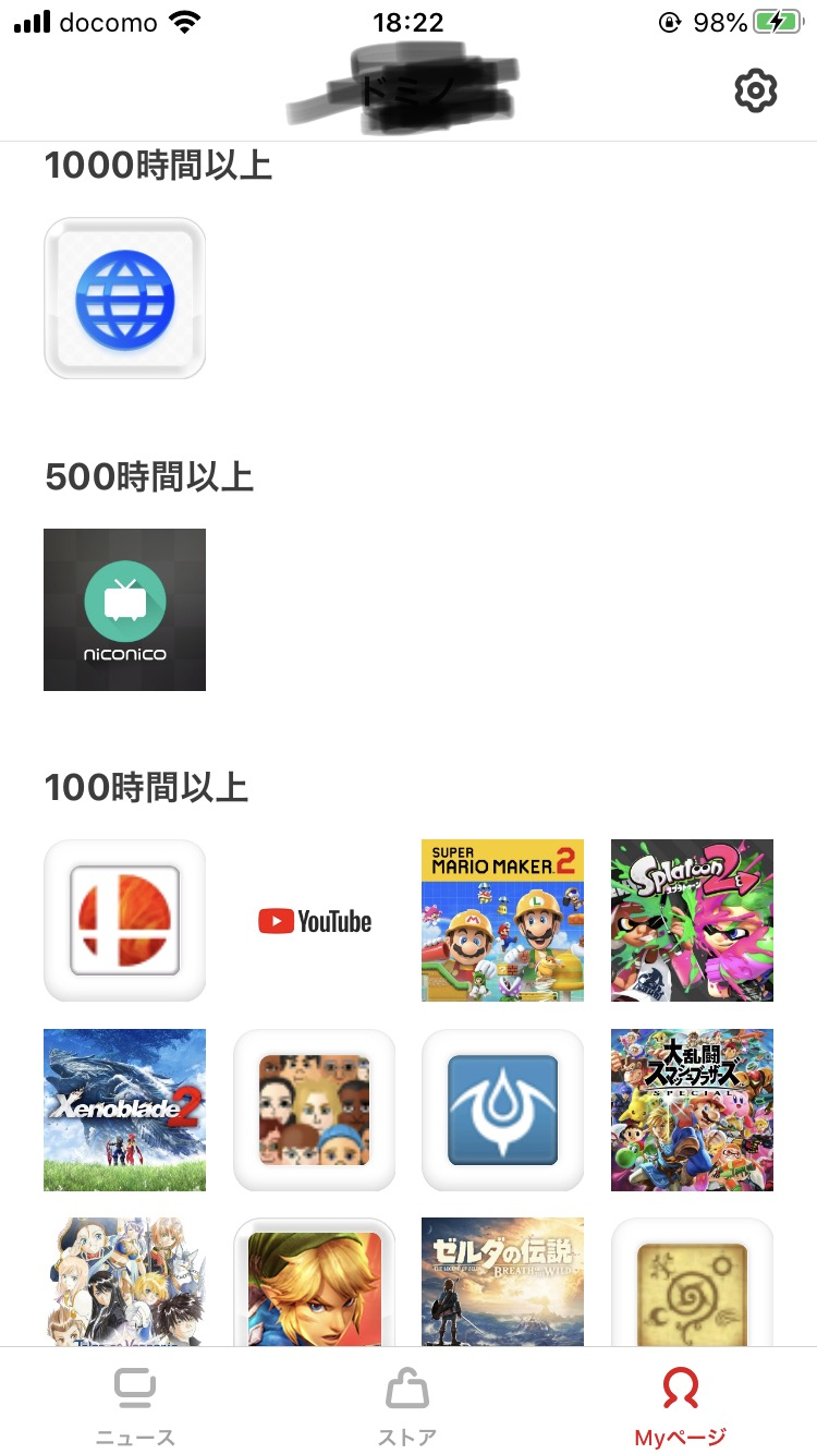 FsEPD26 - 【朗報】My Nintendoアプリのゲリラ配信開始 超便利な模様