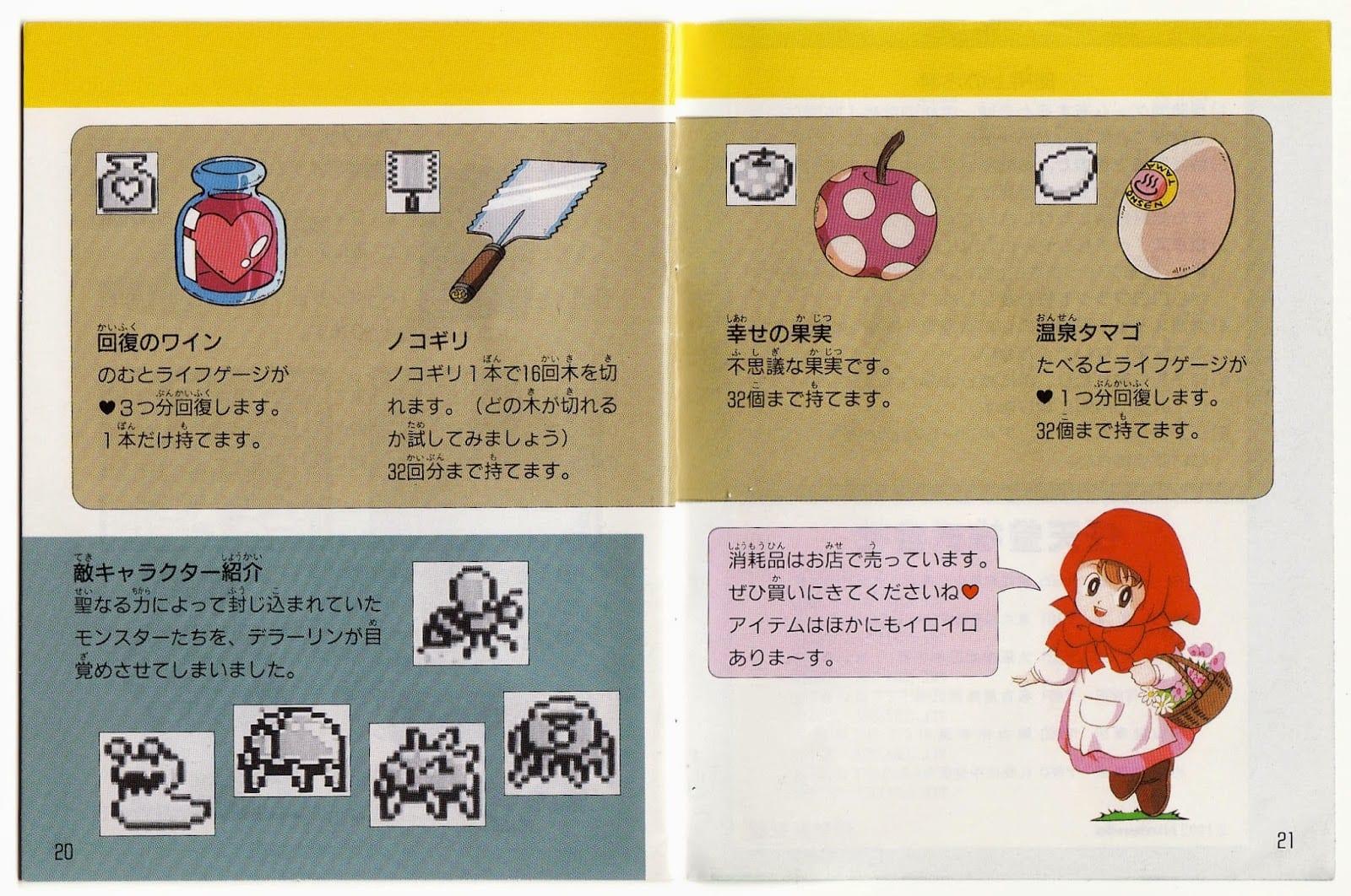 JYzO5qP - 渋谷の女子高生87%「ゲームボーイのカエルの為に鐘は鳴るをやったことがない」