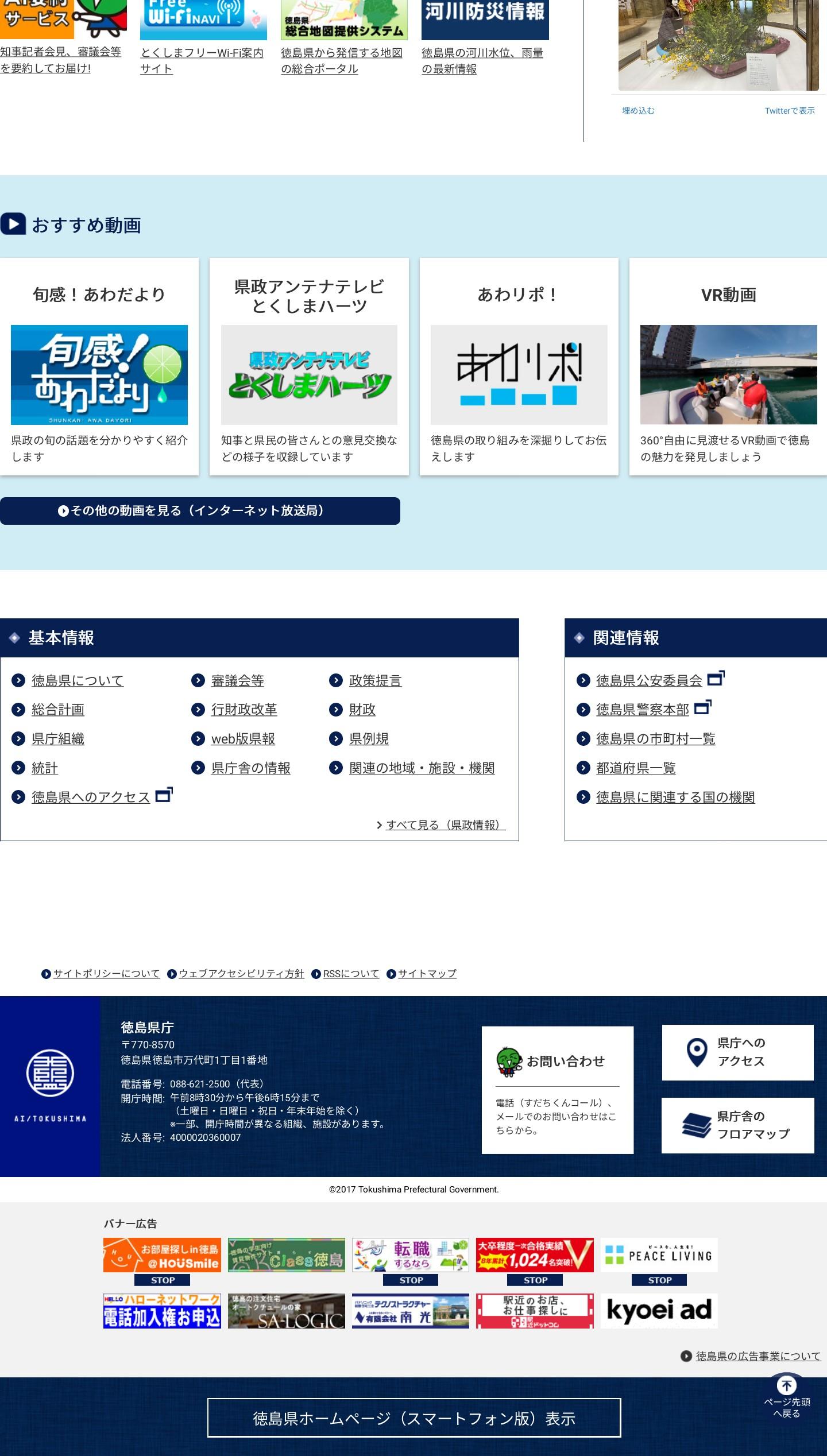 L0oTkZr - 【悲報】香川県さん、ゲーム規制条例で自演してた事がバレてしまい証拠隠滅し始める