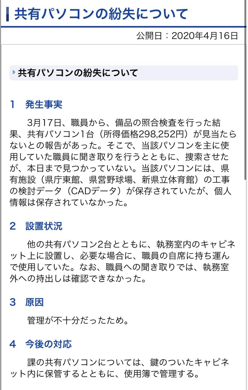 N5wQ0iO - 【悲報】香川県さん、ゲーム規制条例で自演してた事がバレてしまい証拠隠滅し始める