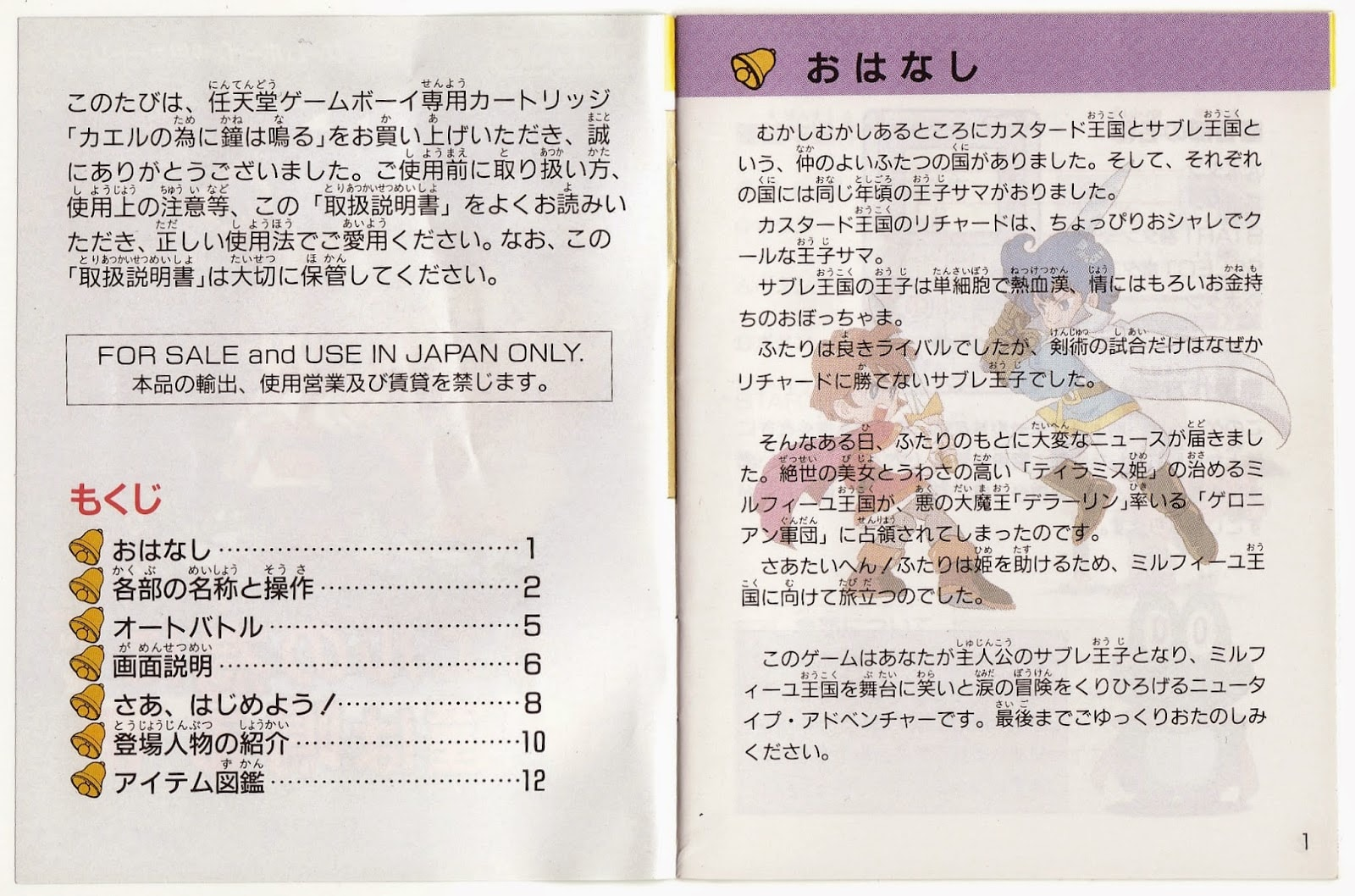 NLfJ9mn - 渋谷の女子高生87%「ゲームボーイのカエルの為に鐘は鳴るをやったことがない」