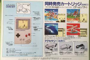 O6VcGZU 300x200 - 【速報】ゲームボーイ本日発売 12,500円(税込)