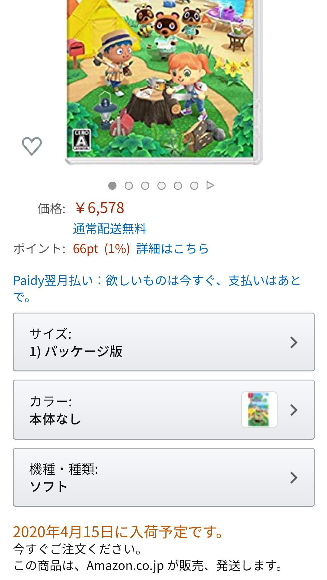 OUdU6VI - 【朗報】FF7リメイク、あつ森を抜いてアマゾンランキング1位!!!