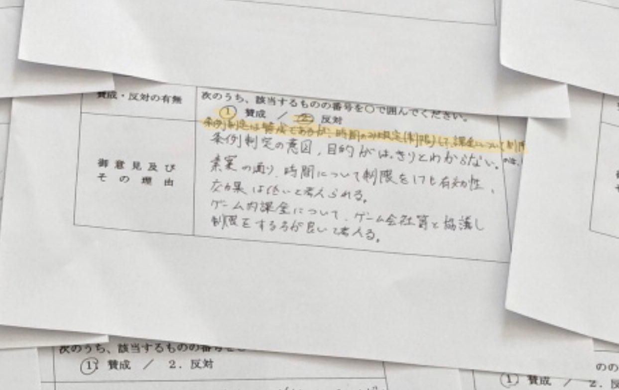 OXubwGc - 【悲報】香川県さん、ゲーム規制条例で自演してた事がバレてしまい証拠隠滅し始める