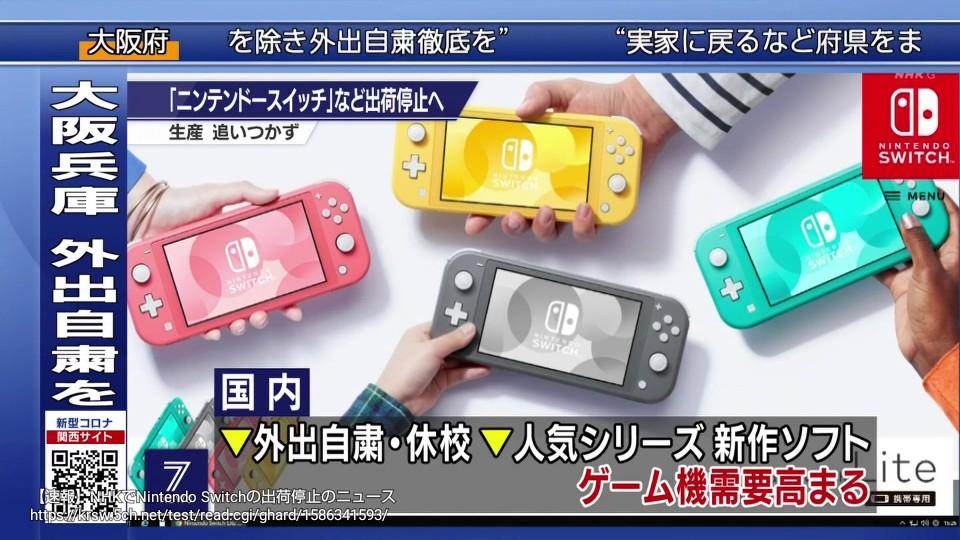 OsMYkEH - 【速報】NHKでNintendo Switchの出荷停止のニュース
