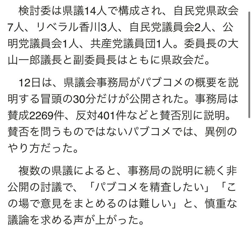 PTQ66N5 - 【悲報】香川県さん、ゲーム規制条例で自演してた事がバレてしまい証拠隠滅し始める