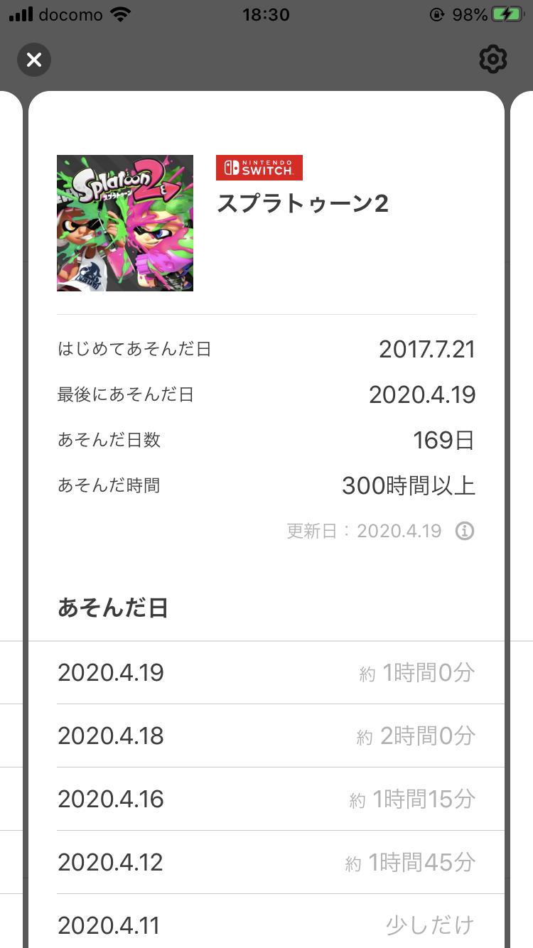PlshGFM - 【朗報】My Nintendoアプリのゲリラ配信開始 超便利な模様