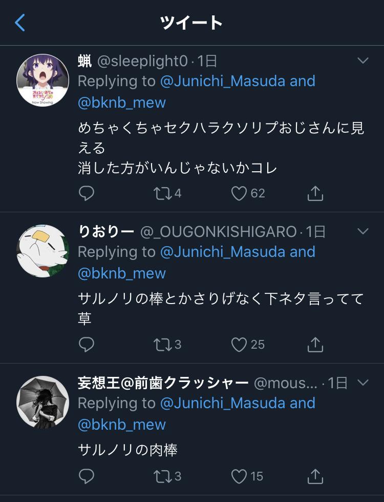 ZP9rkUA - 【悲報】ゲームフリーク増田順一、歌手にTwitterでセクハラリプライを送り炎上