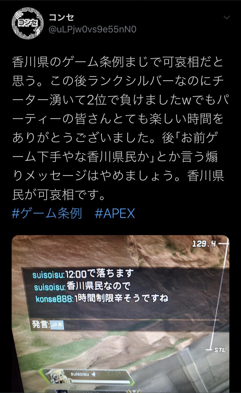 aGpIhdG - 【悲報】香川県さん、ゲーム規制条例で自演してた事がバレてしまい証拠隠滅し始める
