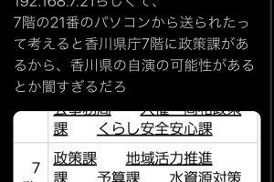 dGpvPge 300x200 - 【悲報】香川県さん、ゲーム規制条例で自演してた事がバレてしまい証拠隠滅し始める