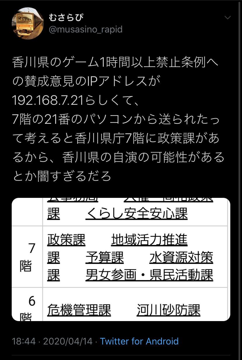 dGpvPge - 【悲報】香川県さん、ゲーム規制条例で自演してた事がバレてしまい証拠隠滅し始める