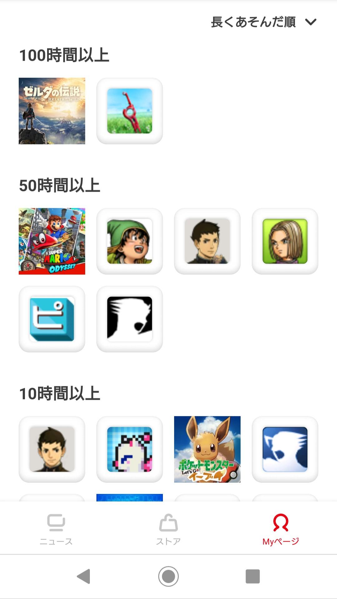 eZZzpfQ - 【朗報】My Nintendoアプリのゲリラ配信開始 超便利な模様