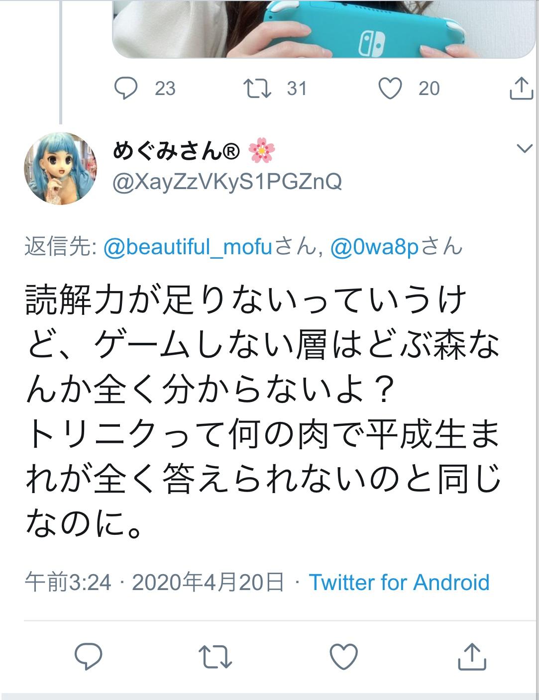 ee79ba35 - アナウンサーの柴田阿弥さん、どうぶつの森で弟の島に行っただけで不要不急の外出だと叩かれる