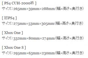 f81fd2e4c52864042852c112ce927ae2 23 300x200 - PS4Proの筐体がXboxONEXよりデカイのってなんでなん? 普通性能が低い方が小さいだろ?