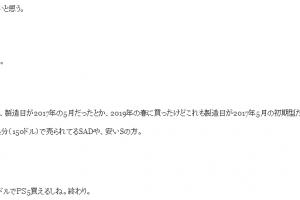 f81fd2e4c52864042852c112ce927ae2 24 300x200 - XBOX LockhartはXbox Series Xより安くても多分そんなに売れない