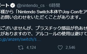 f81fd2e4c52864042852c112ce927ae2 7 300x187 - 任天堂「Switchは除菌するな」