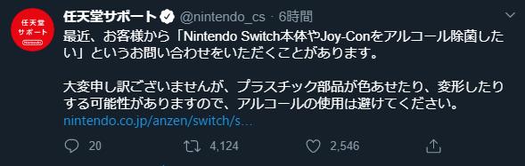 f81fd2e4c52864042852c112ce927ae2 7 - 任天堂「Switchは除菌するな」