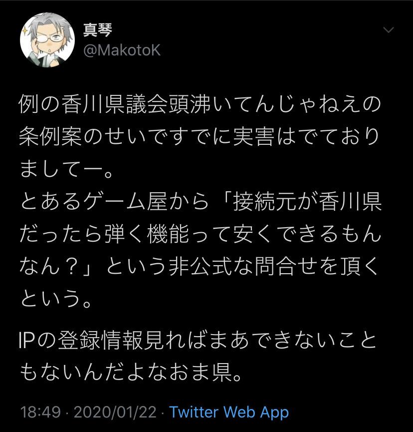 fq6KSpK - 【悲報】香川県さん、ゲーム規制条例で自演してた事がバレてしまい証拠隠滅し始める
