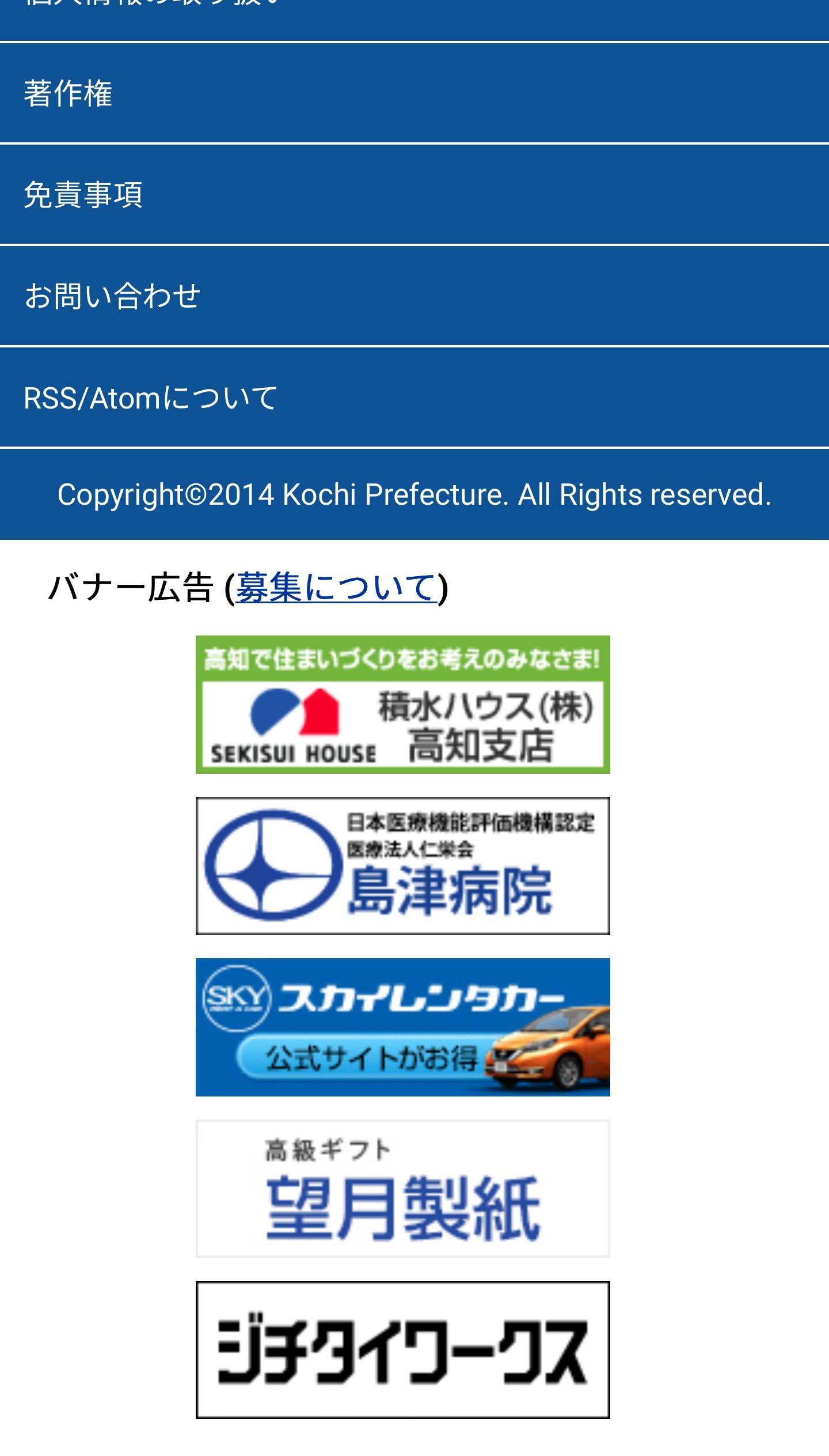 gsaIzqt - 【悲報】香川県さん、ゲーム規制条例で自演してた事がバレてしまい証拠隠滅し始める
