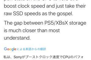 heRpyXu 300x200 - 【悲報】技術屋「PS5とXSXのSSDでのギャップは皆が思っているよりも違いはほとんどない」
