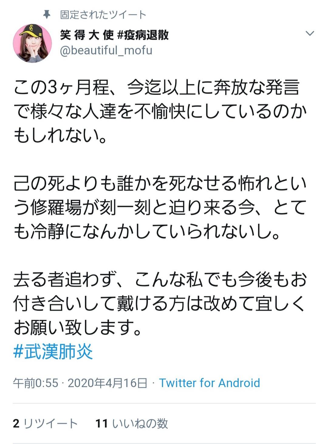 i43fvYL - アナウンサーの柴田阿弥さん、どうぶつの森で弟の島に行っただけで不要不急の外出だと叩かれる