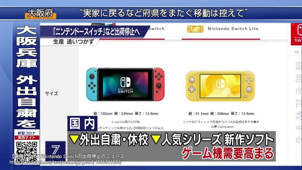 j2wHYcK - 【速報】NHKでNintendo Switchの出荷停止のニュース
