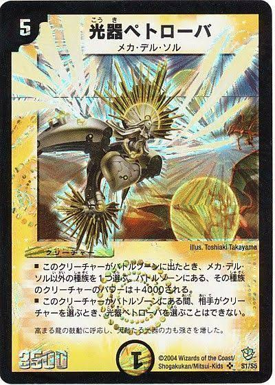 k1xXrnf - 【画像】なんJ民の好きなデュエマのカード、ガチのマジで満場一致で決まる
