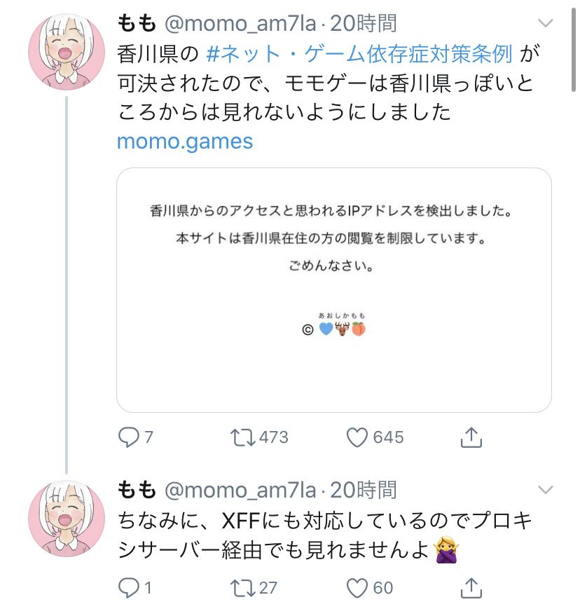 k3dLVGS - 【悲報】香川県さん、ゲーム規制条例で自演してた事がバレてしまい証拠隠滅し始める