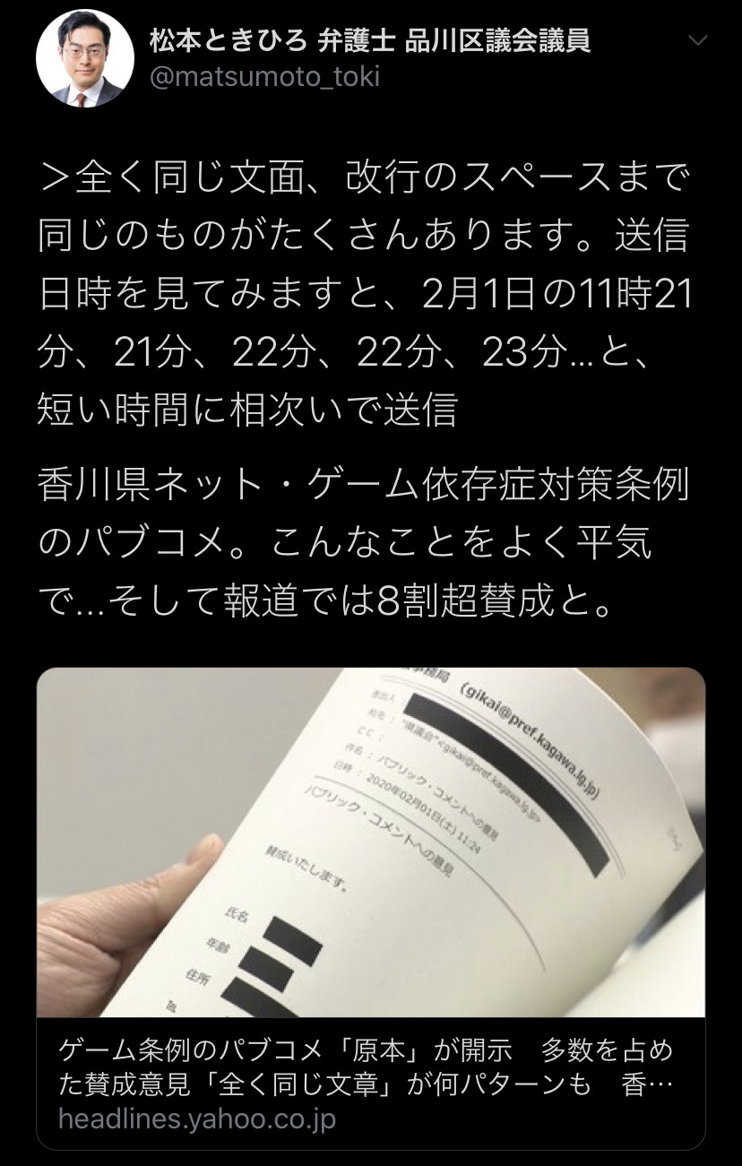 k7A1T06 - 【悲報】香川県さん、ゲーム規制条例で自演してた事がバレてしまい証拠隠滅し始める