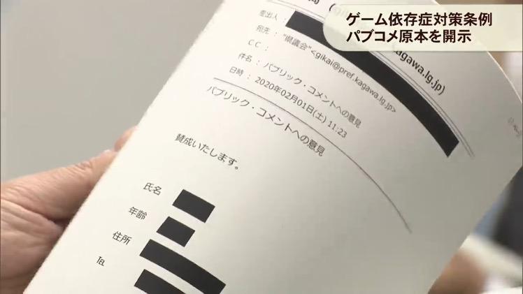 kyn84HD - 【悲報】香川県さん、ゲーム規制条例で自演してた事がバレてしまい証拠隠滅し始める