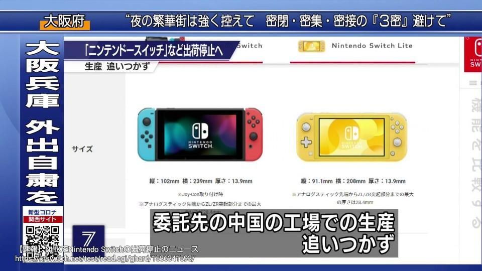 lP1y0j7 - 【速報】NHKでNintendo Switchの出荷停止のニュース