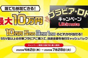 lowNvgXx 300x200 - 【乞食速報】ソニー、4K/8Kテレビ購入(55型以上)で最大10万円キャッシュバック!